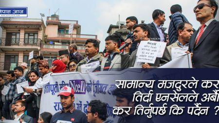 एनसेल प्रकरणः 'प्रचण्ड सरकार नेपाली जनताको कि, एनसेल मालिकको ?' (भिडियोसहित)