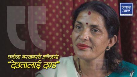 न्यायका लागि डेढ वर्षदेखि धर्नामा बसेकी महिलाको हृदयविदारक कथा (भिडियोसहित)
