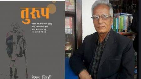 'तुरुप' : रेशम विरहीको काव्ययात्राको साक्षी