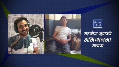 क्यान्सरपीडित साथीको लागि गीत गाए गायक रामचन्द्र काफ्लेले (भिडियोसहित)