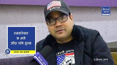 राम्रो गायक जथाभावी महोत्सवमा जानु हुँदैन(भिडियोसहित)
