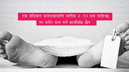 मृत शरीरको मुख्य बिक्रेता शिक्षण अस्पतालः एक शवको दाम ७ हजार