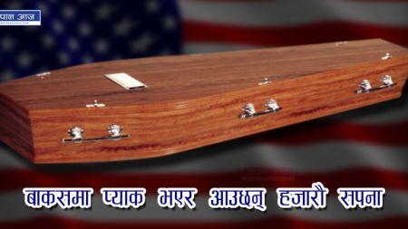 यी हुन् अमेरिकामा मृत्यु भएका नेपालीहरु,  मुख्य कारण हत्या, आत्महत्या र सवारी दुर्घटना
