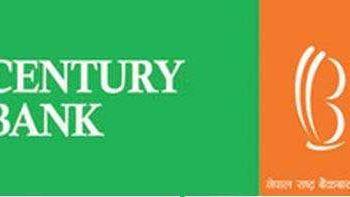 सेञ्चुरी बैंकले ल्यायो बचत खातामा ८ प्रतिशत सम्म ब्याज