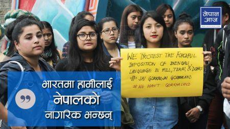 दार्जिलिङका नेपाली भन्छन्, 'हामीलाई विदेशी भन्छन्, के बंगाली अरु देशमा छैनन् ?' (भिडियोसहित)