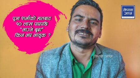 पूजा शर्माको हातबाट १० लाख पाएपछि 'माग्ने बूढा' किन भए भावुक ? (भिडियोसहित)