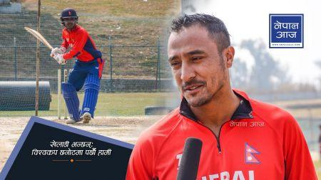 नेपाली क्रिकेट टोलीको विश्वकपयात्रा कति सजिलो–कति अप्ठ्यारो ? (भिडियो)