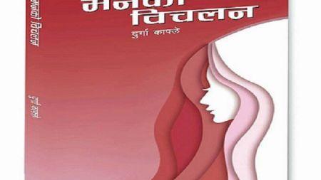 दुर्गाको 'मनको विचलन' बजारमा