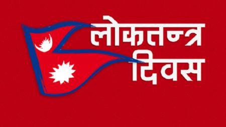 अाज तेह्रौँ लोकतन्त्र दिवस, विभिन्न कार्यक्रम गरी मनाइँदै