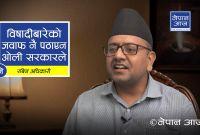 'भारतसँग सम्बन्ध राख्न नेपालीलाई विष खुवाउनु पर्छ' भन्दैछ सरकार (भिडियोसहित)