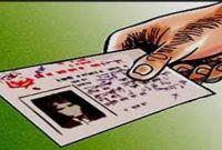 विदेशी ज्वाईँलाई नागरिकता दिइहाल्न कांग्रेसको मरिहत्ते