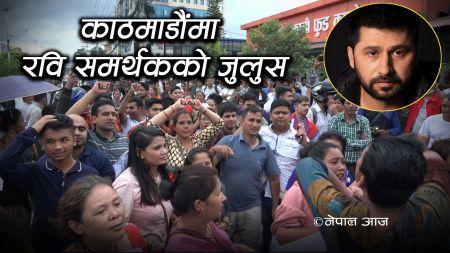 काठमाडौँमा रवि लामिछाने समर्थकको जुलुस (भिडियोसहित)