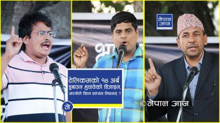 'जनकपुर चुरोट कारखाना' झै डुब्दैछ टेलिकम (भिडियोसहित)