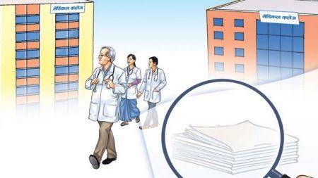 निजी मेडिकल कलेजकै पक्षमा समितिको प्रतिवेदन