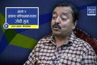 पहिले भारत त्यसपछि नेपाल सिध्याउने पश्चिमा रणनीति ( भिडियोसहित)