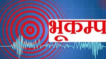 भारत केन्द्रबिन्दु रहेको भूकम्पको धक्का नेपालमा पनि