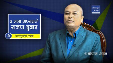 राजपा पार्टी जस्तै छैन, बिघटनको संघारमा : महासचिव लेखी (भिडियोसहित)