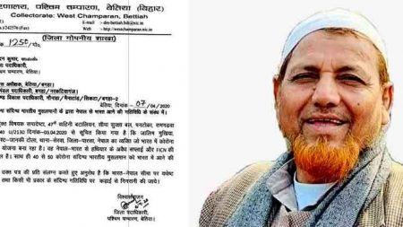 नेपाली मुस्लिम कोरोना फैलाउन भारत–नेपाल सिमाक्षेत्रमा सक्रिय