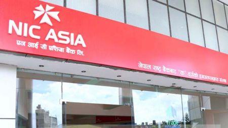 एनआइसी एशिया बैंकद्वारा ऋणीलाई जेठ महिनाको ब्याजमा पनि १० प्रतिशत छुट