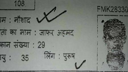 छिमेकी देशका मुस्लिमहरूले नक्कली कागजात पेश गरी नेपाली नागरिकता लिदै