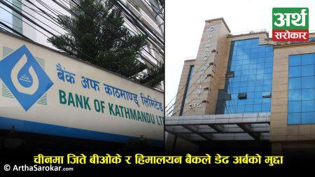हिमालयन बैंक र बिओकेले चिनियाँ कम्पनीविरुद्ध मुद्वा जिते, डेढ अर्व रुपैयाँ फिर्ता हुँदै