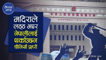 नेपाली नागरिक माथि चीनियाँ प्रहरीको अत्याचार, निर्मम कुटपिट