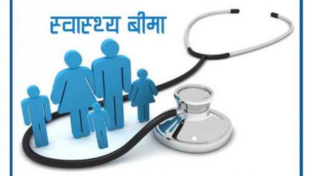 ताप्लेजुङको ६१ वडामा स्वास्थ्य बीमा कार्यक्रमको शुरुआत