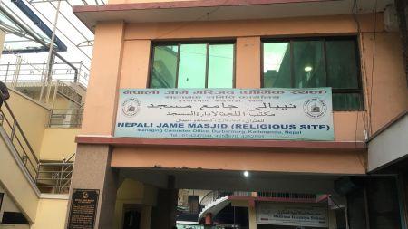 नेपालमा समाजिक सद्भाव खल्ब्ल्याउँदै विदेशी मुस्लिम