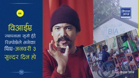 विआईएमा अपाङ्गको श्रम शोषण : संस्थापक रिम्पोछे भन्छन्– म ध्यानमा छु, कार्यालयमा सोध्नोस्