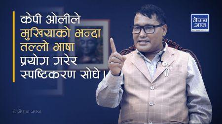 राजनितिमा सबै समान हुन्छ, केपी ओलीले नोकरलाई जस्तो आदेश दिन मिल्दैनः गोपाल बम (भिडियो)