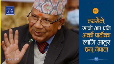 यस कारण पार्टी एकता चाहँदैनन् माधव नेपाल