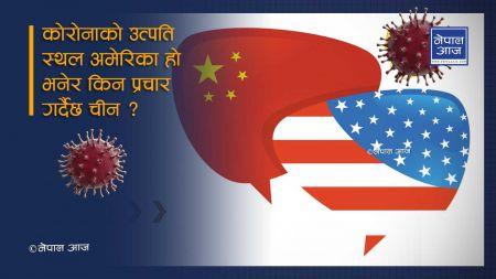 चीन समर्थित सामाजिक सञ्जालमा कोरोना महामारीको आरोप अमेरिकामाथि
