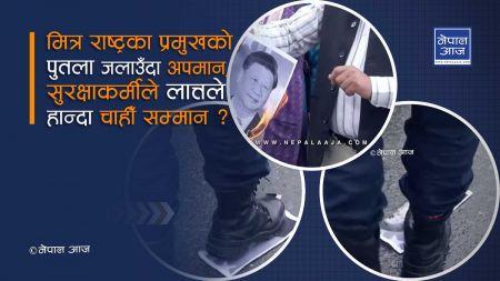 नेपाल प्रहरीद्वारा चीनियाँ राष्ट्रपतिको अपमान !